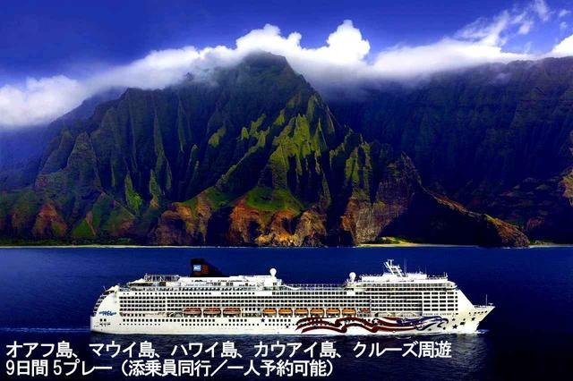 画像: 【海外/ハワイ】