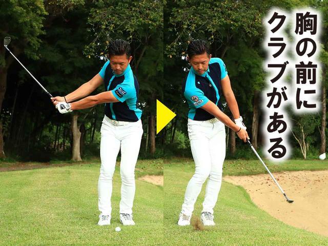 画像3: ピンまで距離がある場合 ランが使える状況なら、大きな筋肉を使ってピッチ&ラン