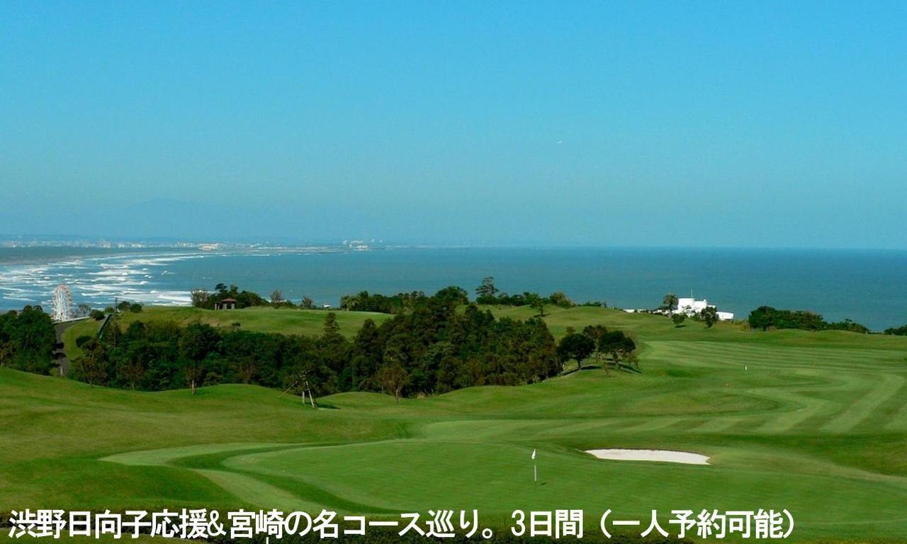 画像2: 【2019/10~2020/4】海外 国内の厳選コースをご案内。ゴルフダイジェストツアーセンター「ゴルフ旅行」全商品はこちらから