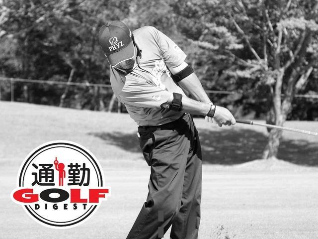 画像: 【通勤GD】迷ったとき、ユハラに帰れ!Vol.10  飛ばしたければ右ももの前で打て!  ゴルフダイジェストWEB - ゴルフへ行こうWEB by ゴルフダイジェスト