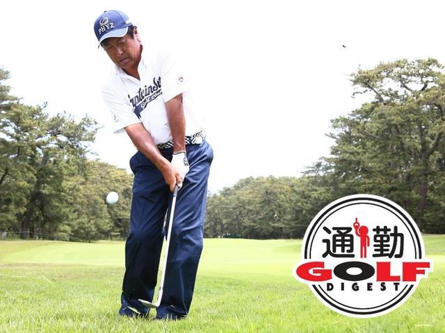 画像: 【通勤GD】迷ったとき、ユハラに帰れ!Vol.11 アドレスで止まるな! ゴルフダイジェストWEB - ゴルフへ行こうWEB by ゴルフダイジェスト