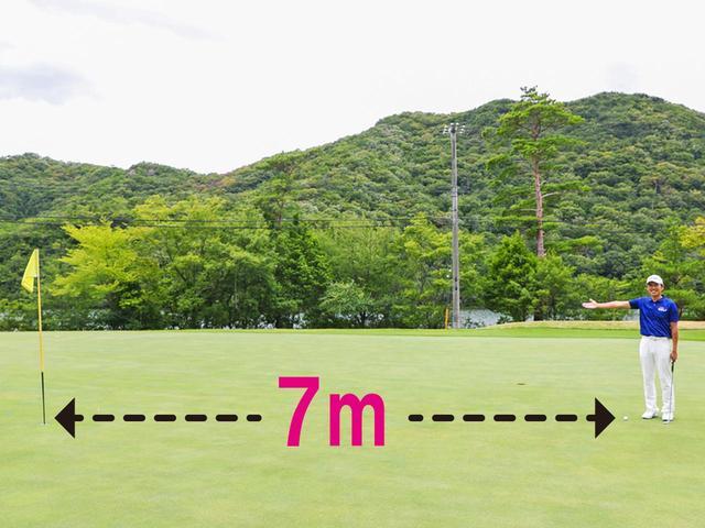 画像: まずは7メートルから