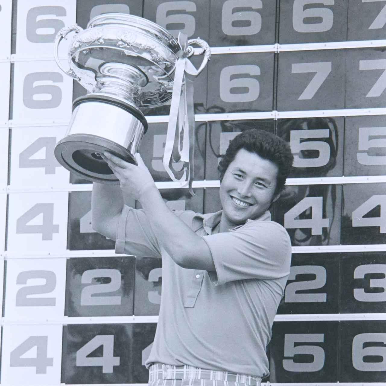 画像: 【伝説の名勝負。ヒーローの足跡】セントラルゴルフクラブ。ジャパンOP初制覇、ジャンボ尾崎、国内グランドスラム達成。1974年日本オープン - ゴルフへ行こうWEB by ゴルフダイジェスト