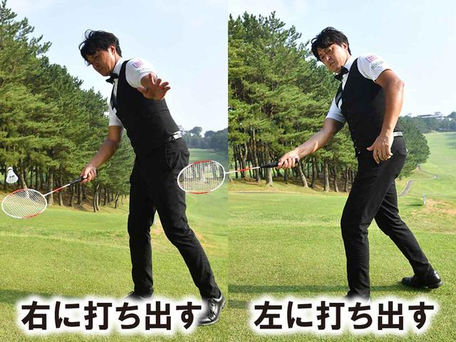 画像: 右、左に狙いを定め、シャトルを投げてもらい、反射的に打つ。そのタイミングや体の動き、自分とシャトルの位置関係などを意識して覚えておく
