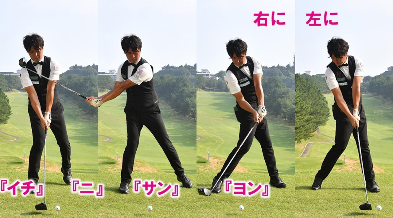 画像: 右、左に狙いを定め、バドミントンと同じように、1、2、3とステップを踏んで4で打つ。ターゲット意識があれば、ボールの位置や体の動きが自然とできてくることを理解する