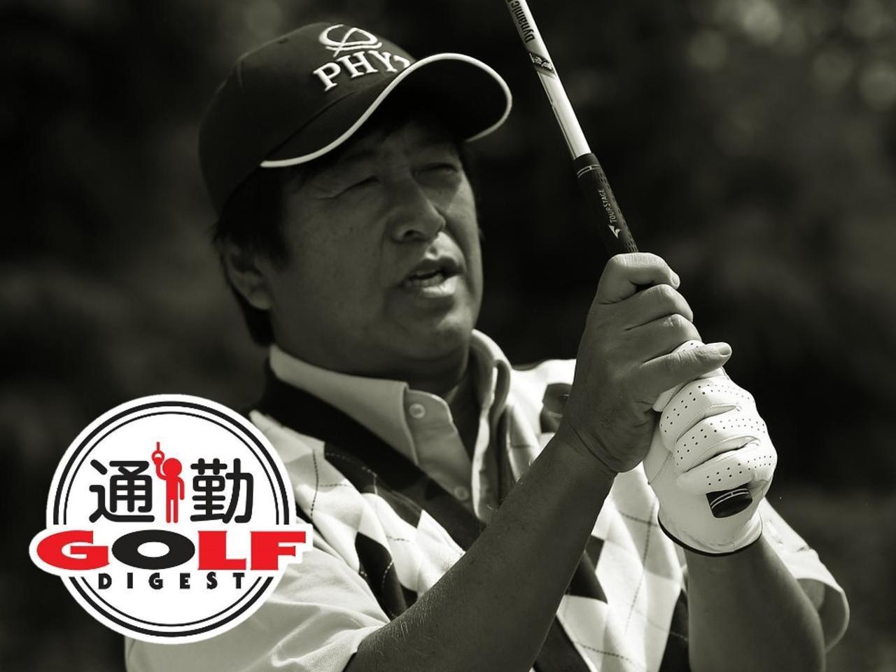 画像: 【通勤GD】迷ったとき、ユハラに帰れ!Vol.2 スウィングは、〇か✖よりもグラデーション ゴルフダイジェストWEB - ゴルフへ行こうWEB by ゴルフダイジェスト