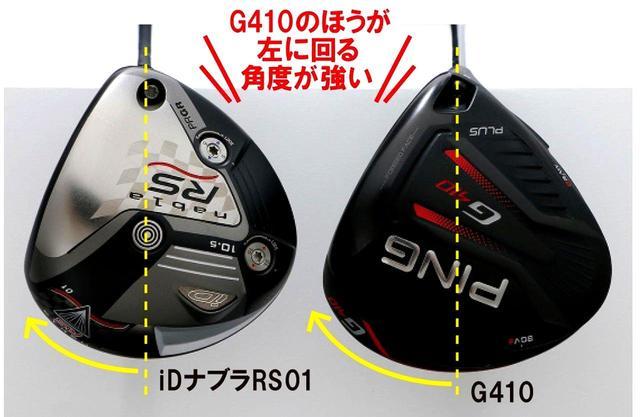 画像: 右のG410プラスのほうが重心アングルが大きい