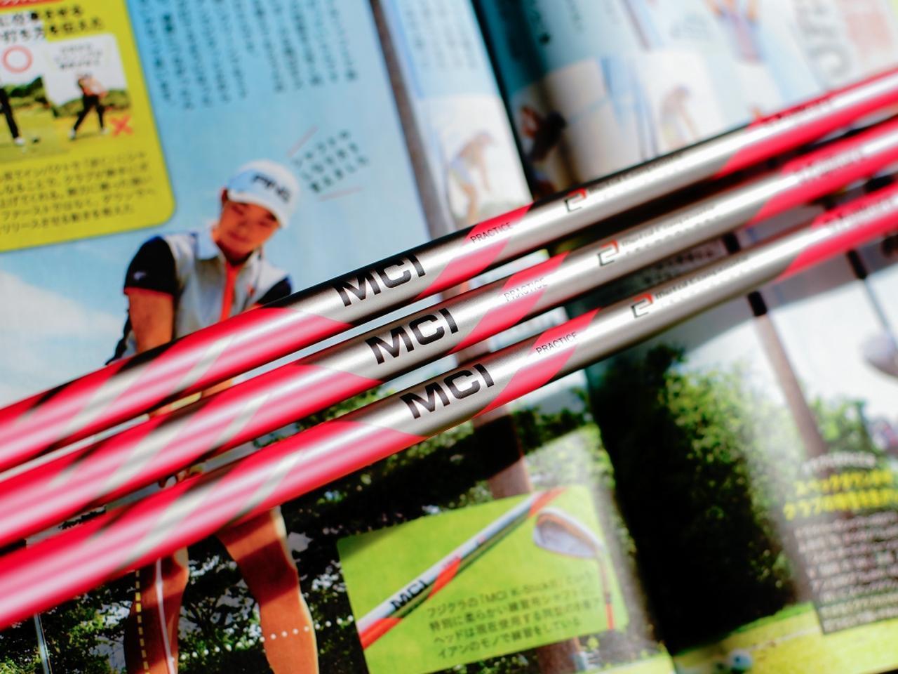 画像: 【プレゼント】渋野日向子が使っている練習用超軟シャフト。7番アイアンのヘッド付きで3名に! - ゴルフへ行こうWEB by ゴルフダイジェスト