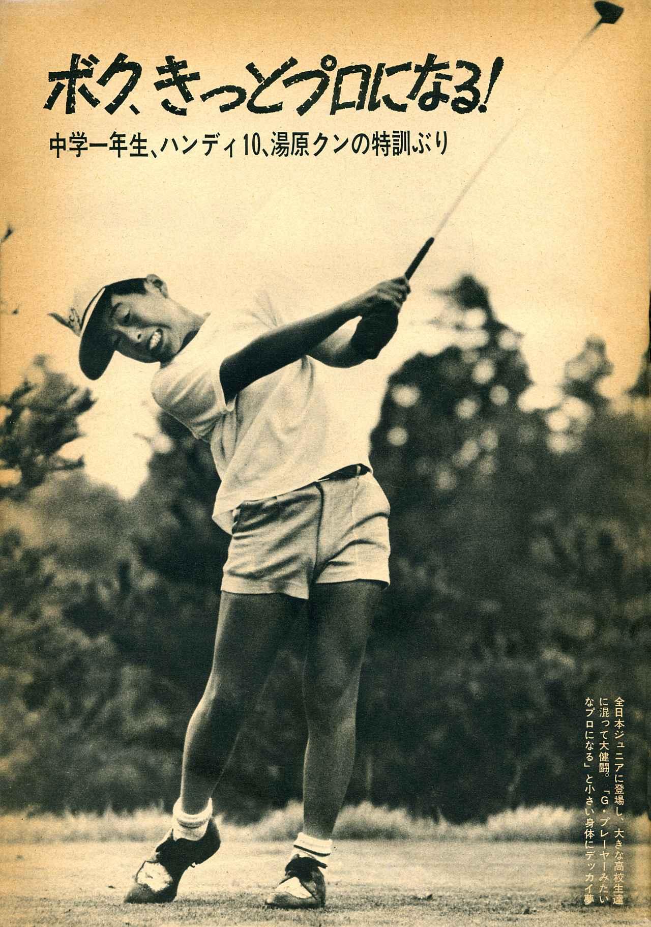 画像: 1970年、別冊ゴルフダイジェスト10月10日号に掲載された、中学1年の湯原少年。両足が大地を蹴り、左ひざをピンと伸ばして飛ばしている