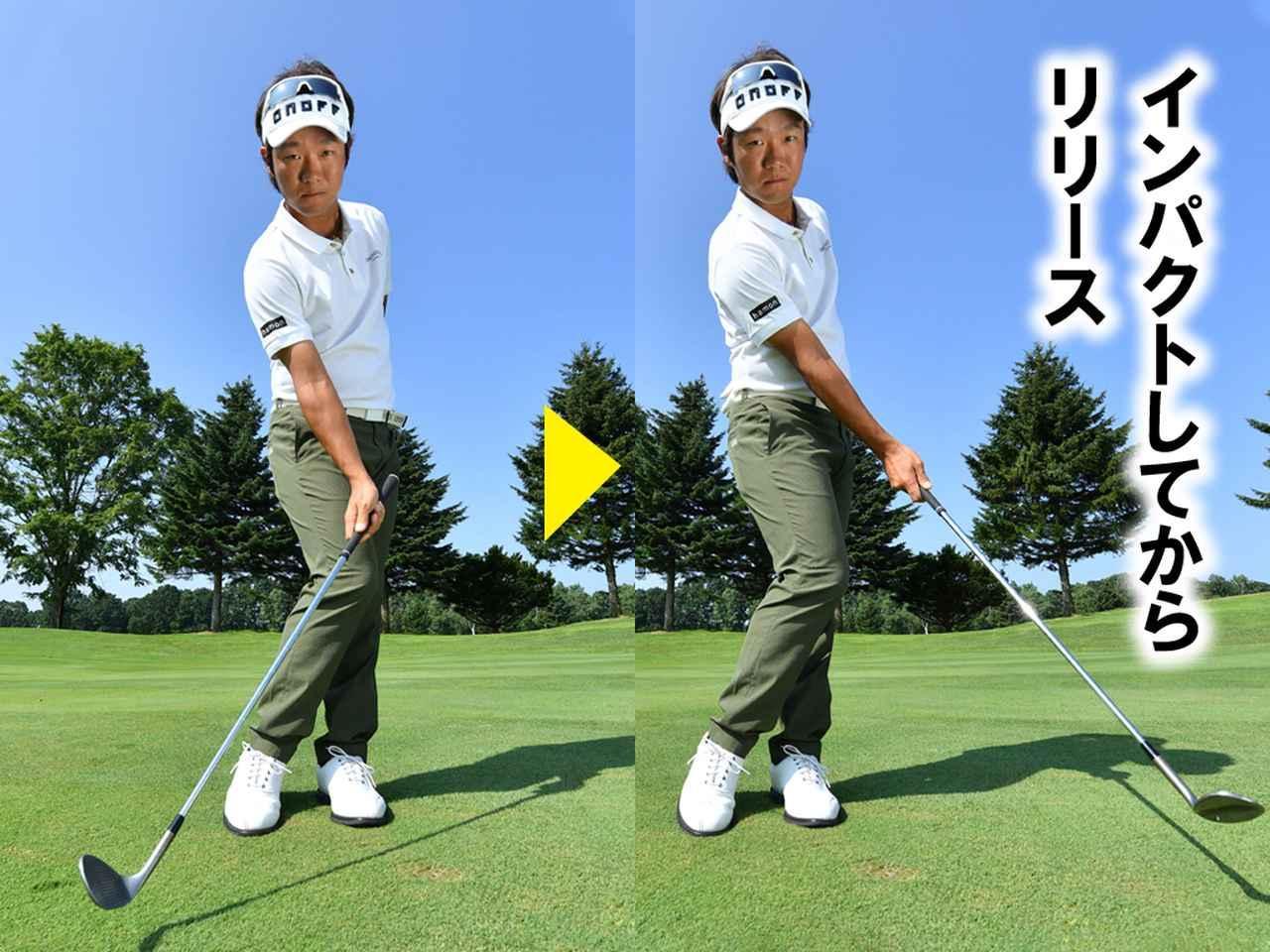 画像: 右手の角度はキープしたまま、体の回転で打ち出す
