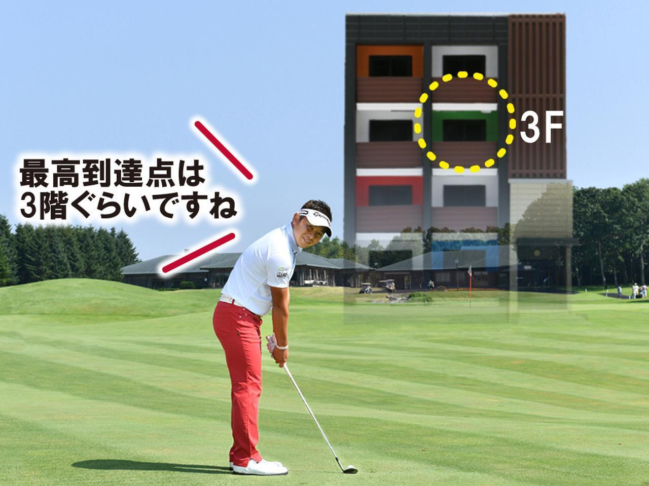 画像: 70Yのアプローチもマンションの3階くらいの球の高さで打つ
