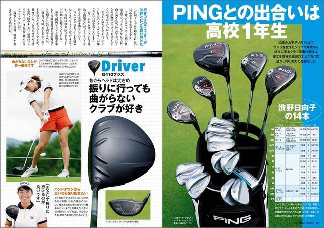 画像5: www.golfdigest.co.jp