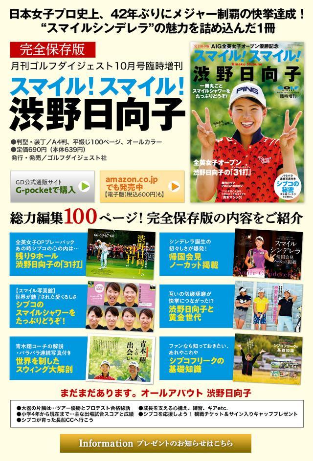 画像: MGD10月号臨時増刊 渋野日向子| 雑誌 | ゴルフダイジェスト社