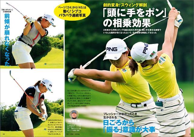 画像4: www.golfdigest.co.jp