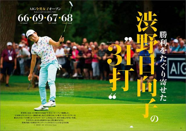 画像2: www.golfdigest.co.jp