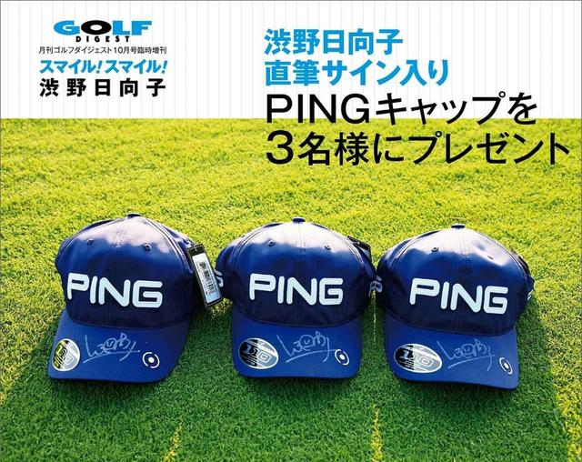 画像6: www.golfdigest.co.jp