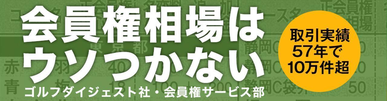 画像2: golfdigest-play.jp