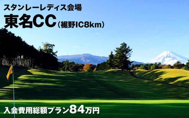 画像: 【関東おすすめ会員権】