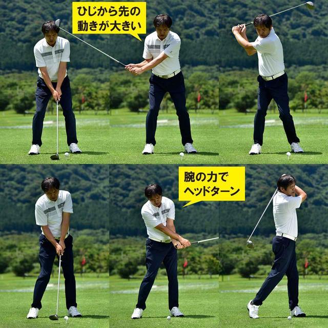 画像1: リストターンで球をつかまえるのは小MOIの打ち方です