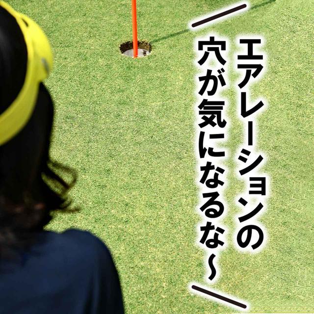 画像3: 【新ルール】エアレーションの穴が気になる! 修復していいの?