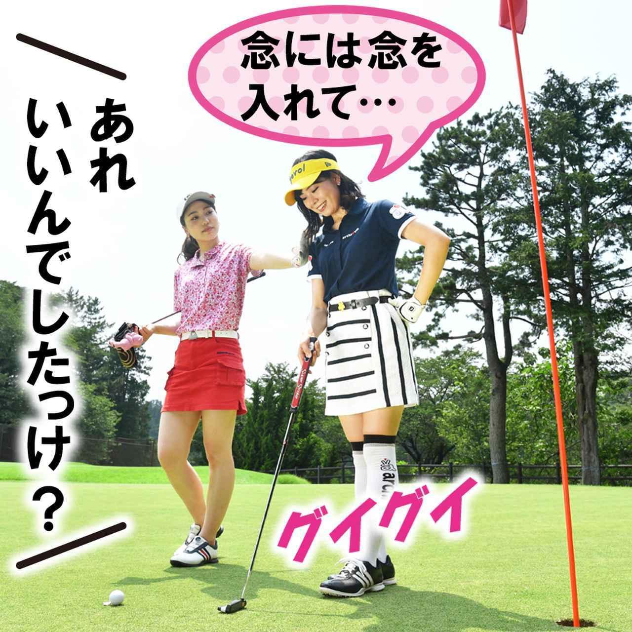 画像: ゴルル会員番号44 水谷花那子、ゴルル会員番号47 満石奈々葉