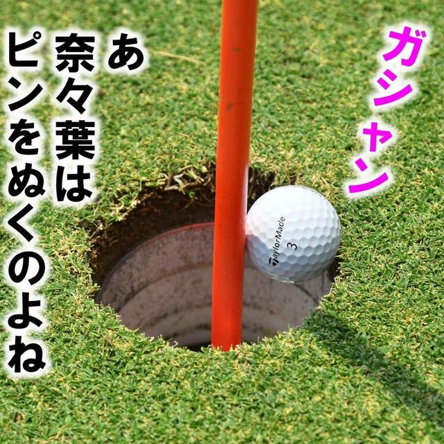 画像: 【新ルール】ピンを抜いたら球が飛び出した! これはカップインと見なしてよいの? - ゴルフへ行こうWEB by ゴルフダイジェスト