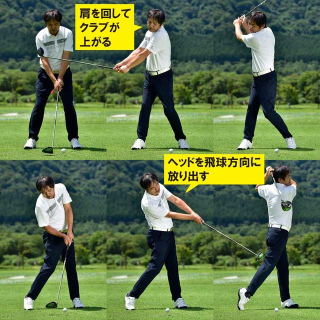 画像1: 目標にヘッドを放り投げるように体を大きく使う
