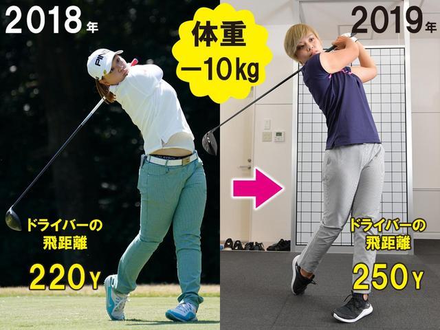 画像: 「スウィングスピードが上がり、振り抜きも良くなった」と小倉プロ。ラウンド時にも疲れにくくなり、長年悩まされてきた腰痛も改善
