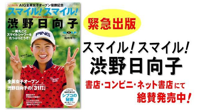 画像: 【緊急出版】渋野日向子臨時増刊号発売中! www.youtube.com