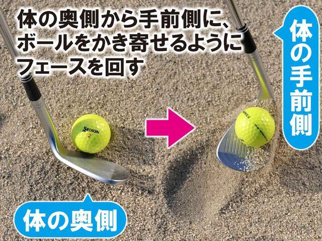 画像2: 【練習法2】砂の上のボールをひろう