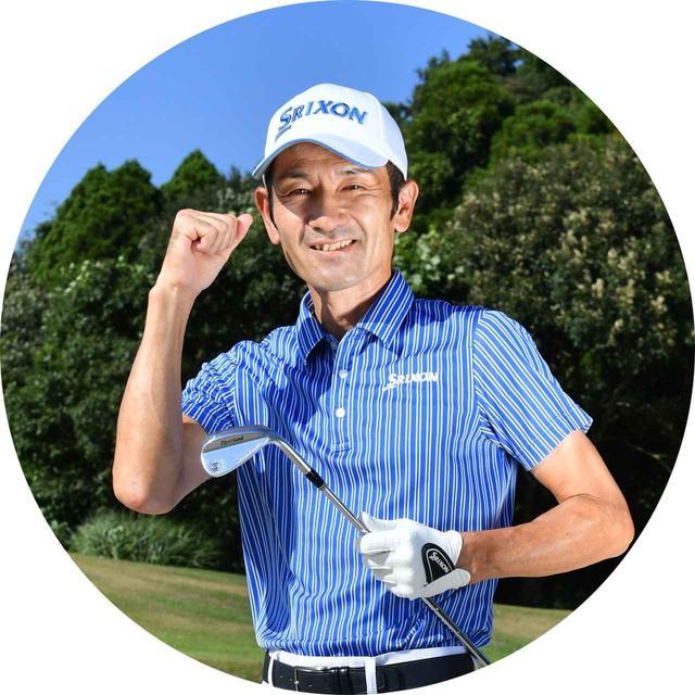 画像: 林 由寿プロ はやしよしとし。1973年生まれ。千葉県出身。ティーチングプロA級。祖父は林由郎、父は林由一という3代目プロ。東京ゴルフプラザ(江戸川区)でレッスンをしながら、年200回のラウンドレッスンをこなす