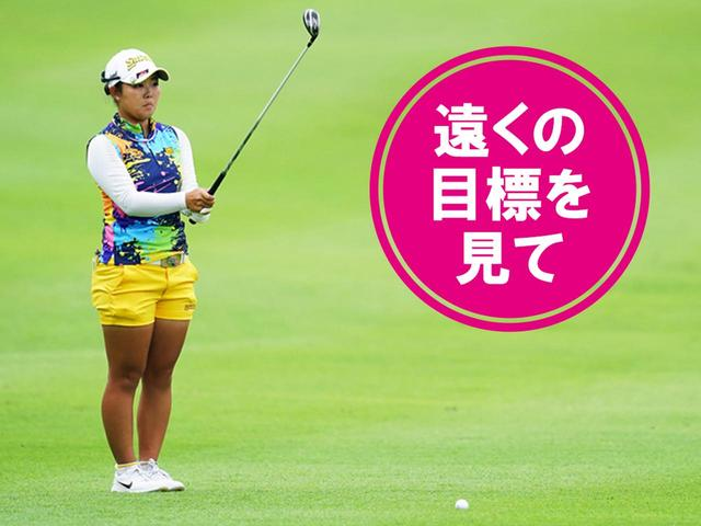 画像3: 【UTを極める③】打ちこなせたら強い味方になる。「右足内側を浮かせない。実戦での再現力が高まります」淺井咲希プロ