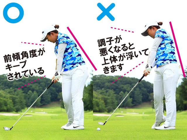 画像: 上体が伸び上がるとヘッドがボールに届かなくなるので当たりが薄くなる。ボールに届かせようと余計な動きをして、よりミスしやすい