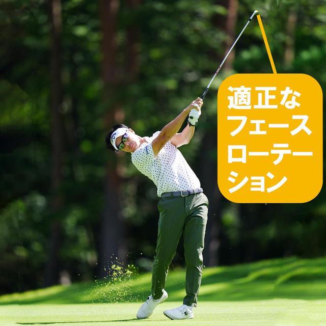画像12: 【石川遼】右軸キープで高速回転。飛距離と方向性が格段にアップしたドライバー