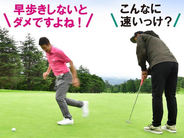 画像: グリーン上を転がるボールのスピードに合わせて歩いてみよう。例えば、10ⅿ転がるボールは、インパクト 直後どれくらいの勢いで転がるだろうか。実際に歩いてみると想像以上にスピードが出ていることがわかる