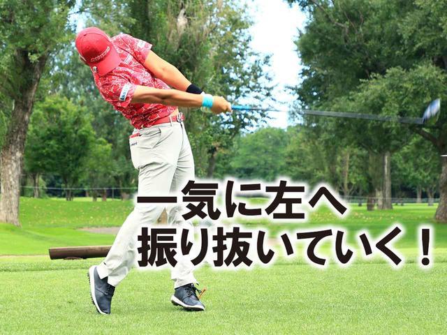 画像2: フックグリップは左へのミスが怖い。体を止めずに左へ振る
