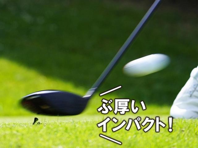 """画像: インパクトゾーンが長くなるほどボールへのエネルギー効率は高くなる。""""走らせて弾く""""よりも""""長く押す""""ことで飛距離を伸ばせる今どきのヘッドにマッチした動きと言える"""