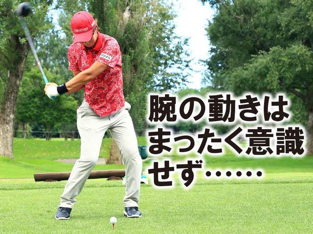画像1: フックグリップは左へのミスが怖い。体を止めずに左へ振る