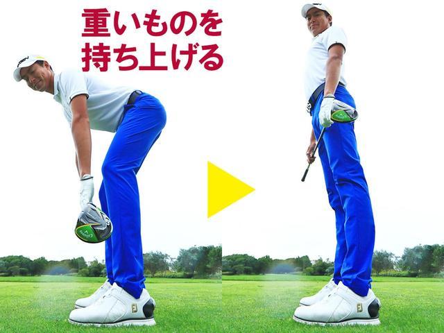 画像1: 【力の出し方を覚える】 下半身の使い方は重量上げをイメージ
