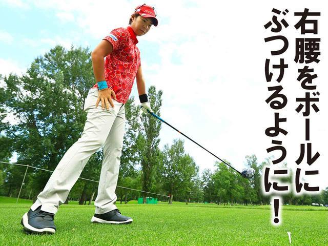 画像: 右腰を前に出すことでヘッドが下から入る動きを防いでいる。ただ、前傾が崩れて上体が起き上がってしまうとヘッドが垂れて下から入る原因になる。だからこそ右足を蹴るように使って、腰を高速回転させている
