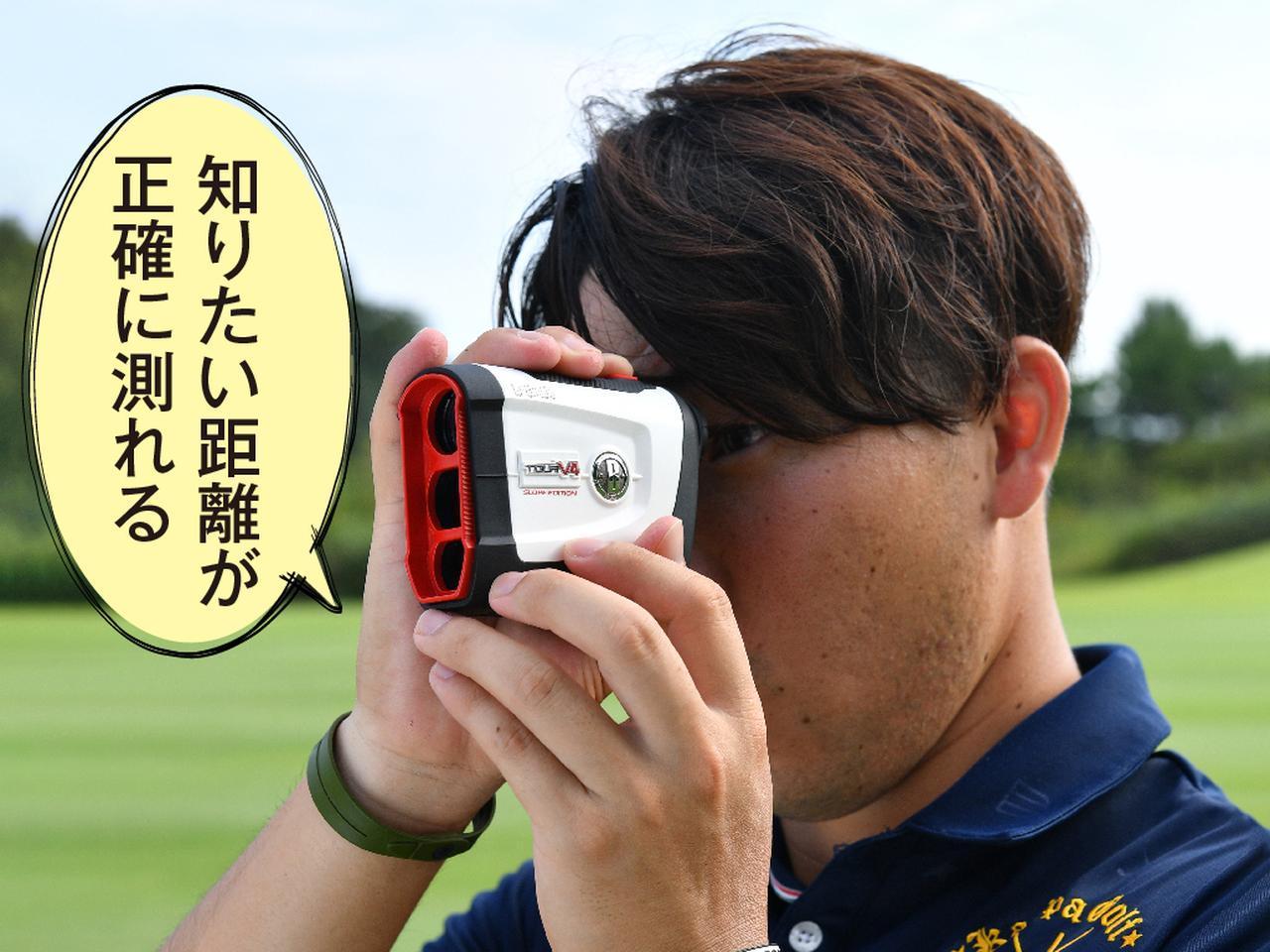 画像1: 目標物までの正確な距離がわかる レーザー式