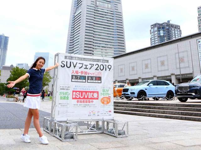 画像: 2019年9月 横浜みなとみらいで開催された「SUVフェア2019」。国内外のSUVが集結すると聞けば、今年も調査しないわけにはいきません