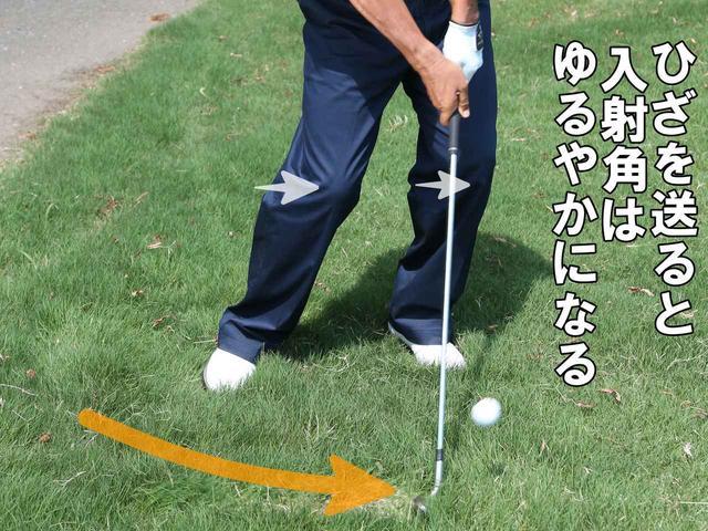 画像: ヘッドの入射角は、ひざを使うと緩やかになり、ひざの位置を変えずに振り下ろせば鋭角になる。「打ちたい球筋によって使い分ければいい」(湯原)