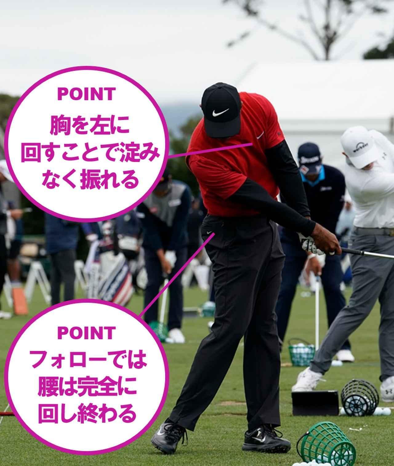 画像3: 【ZOZO選手権】本場PGAツアーがやってくる。解説陣が語る「世界のトップのココを見よ!」タイガー、マキロイ、デイ、バッバ……