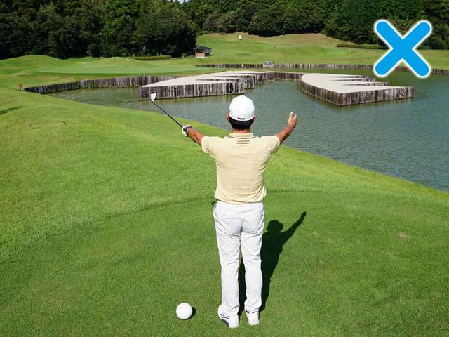 画像: 池が目に入る位置にティアップするとミスしやすくなる