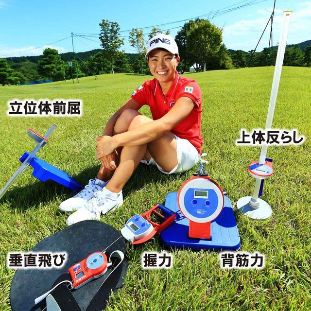 画像: 握力? 腹筋? ジャンプ力? ゴルフに必要な身体能力を検証!