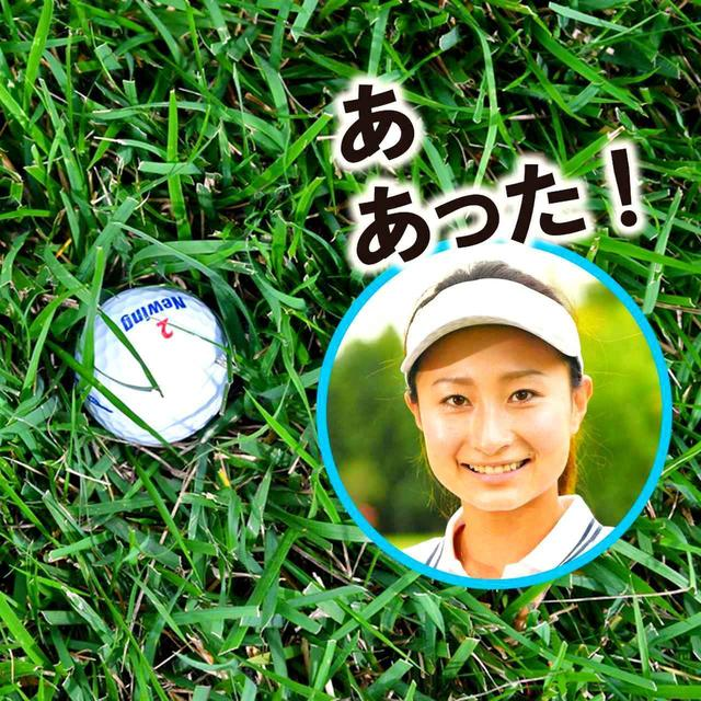 画像: 【新ルール】見つからない…、いったん諦めたボールが見つかった! 対処法は? - ゴルフへ行こうWEB by ゴルフダイジェスト