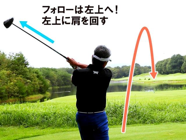画像: ティショットは左を怖がらずに、左に振り抜くのがポイント