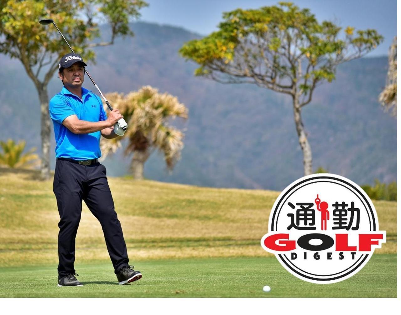 画像: 【通勤GD】伊澤利光「イザワの法則」Vol.25 なぜ練習場のようにコースで打てないの? ゴルフダイジェストWEB - ゴルフへ行こうWEB by ゴルフダイジェスト