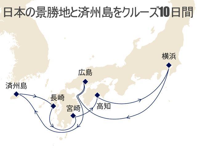 画像: 横浜から出発、横浜に帰港します